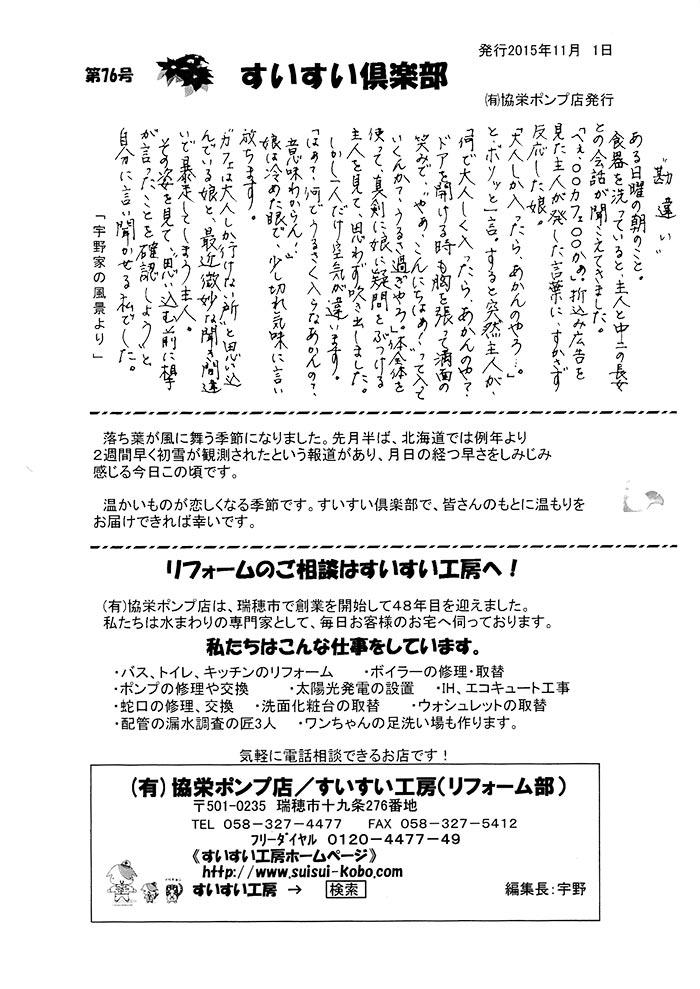 news76_1