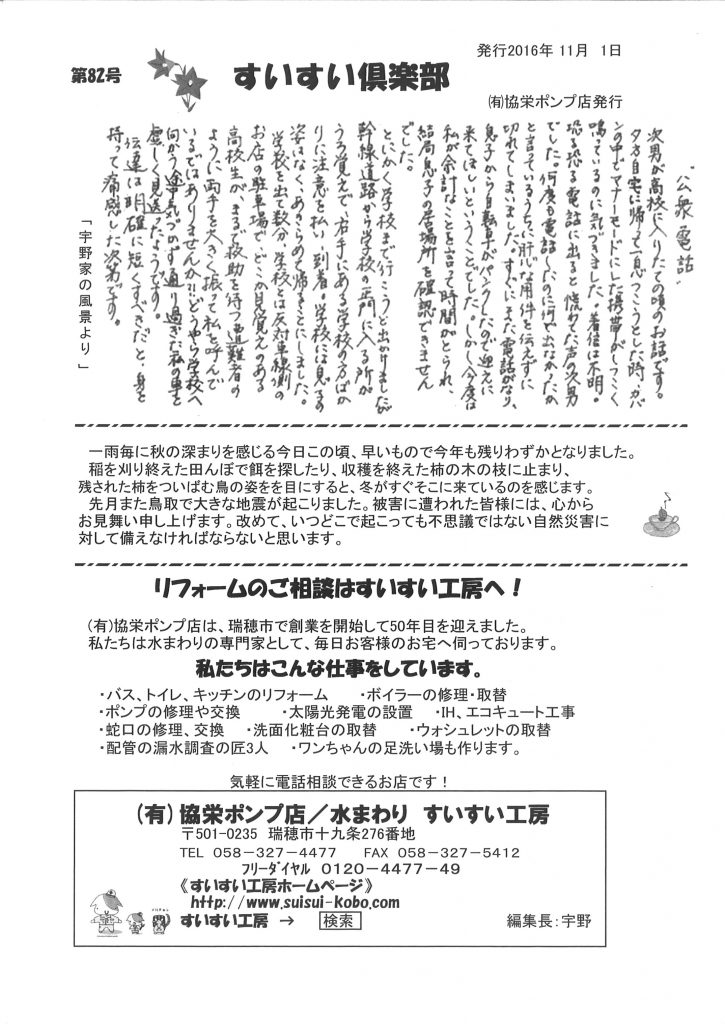 20161128114227_00001