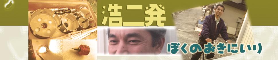 okiniiri_obi