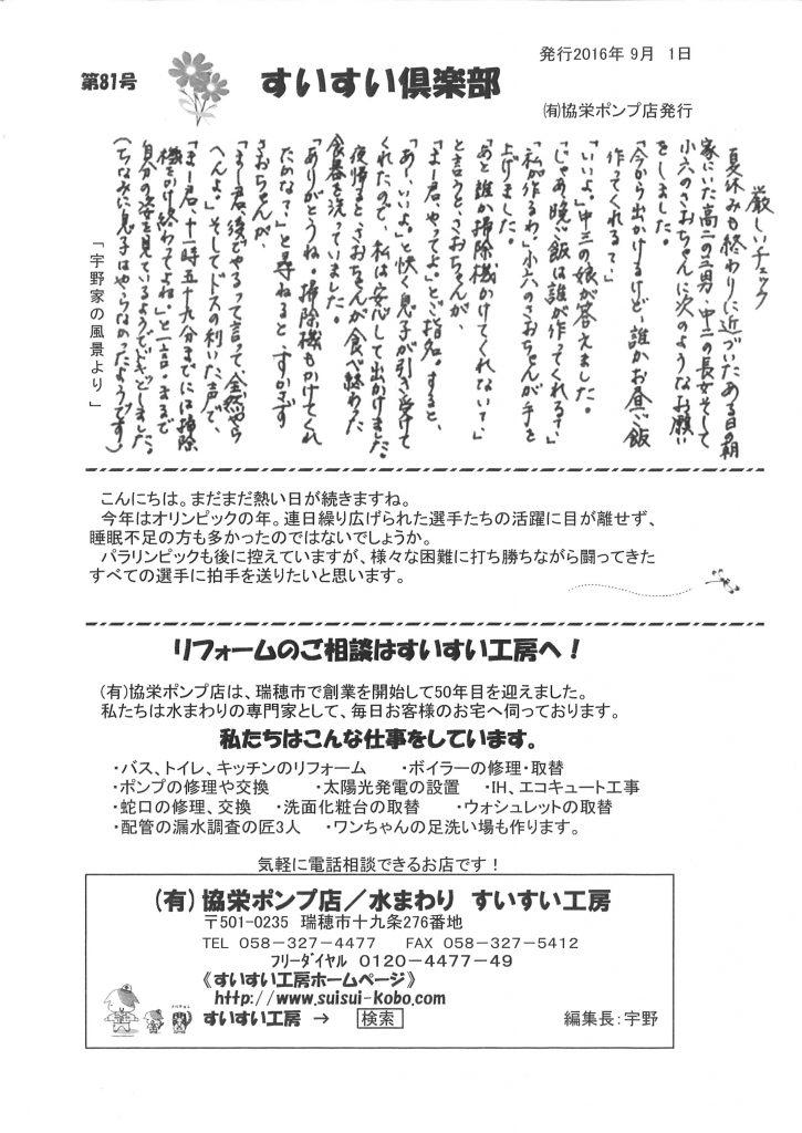 20160929142021_00001